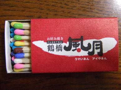 aaaお好み焼きaw1.jpg