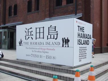 aaa浜田島aa1.jpg